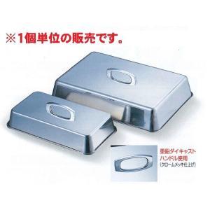 AG 18-8 角型ステーキカバー(お好み焼きカバー) No.6 【品番:96306】|tyubou-byonho