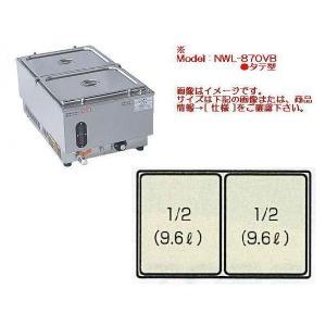 【メーカー直送☆代引不可】 アンナカ 電気ウォーマーポット(電気湯せん器) NWL-870VB型(タテ型)|tyubou-byonho