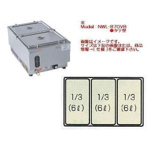 【メーカー直送☆代引不可】 アンナカ 電気ウォーマーポット(電気湯せん器) NWL-870VC型(タテ型)|tyubou-byonho