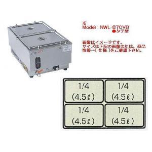 【メーカー直送☆代引不可】 アンナカ 電気ウォーマーポット(電気湯せん器) NWL-870VD型(タテ型)|tyubou-byonho