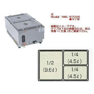 【メーカー直送☆代引不可】 アンナカ 電気ウォーマーポット(電気湯せん器) NWL-870VH型(タテ型)|tyubou-byonho