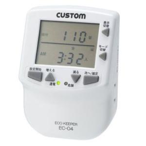 カスタム プログラムタイマー付きエコキーパー(簡易電力計) EC-04|tyubou-byonho