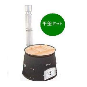 【1台限り☆処分価格】 湯牧民 鋳物平釜かまど AKM-24 約100人分|tyubou-byonho