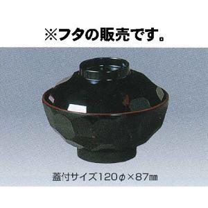 エンテック メラミン食器 No.10AB 亀甲汁椀 曙内朱(フタ)|tyubou-byonho