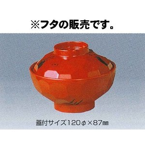 エンテック メラミン食器 No.10BB 亀甲汁椀 根来(フタ)|tyubou-byonho