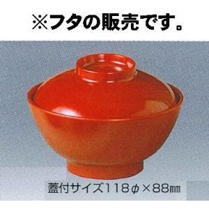 エンテック メラミン食器 No.13B(朱赤) カスミ型汁椀(フタ)|tyubou-byonho