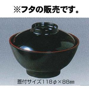 エンテック メラミン食器 No.13WB(内朱/外黒) カスミ型汁椀(フタ)|tyubou-byonho