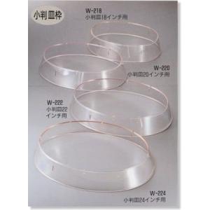 エンテック 小判皿枠(ポリカーボネイト) 抗菌材入 W-218(18インチ用)|tyubou-byonho