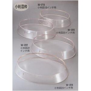 エンテック 小判皿枠(ポリカーボネイト) 抗菌材入 W-220(20インチ用)|tyubou-byonho