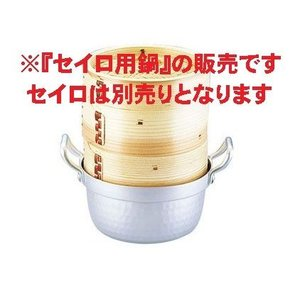 アルミ ミニ中華セイロ用鍋 21cm用|tyubou-byonho
