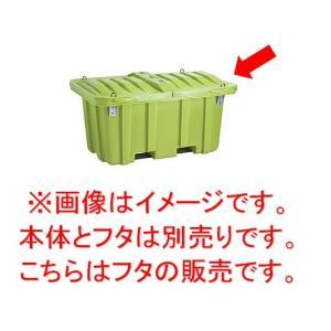 【メーカー直送★代引き不可】 大型集積回収搬送 ジャンボコンテナ Cシリーズ C1000F(フタのみ) tyubou-byonho