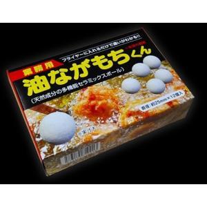 業務用 油ながもちくん(天然成分の多機能セラミックスボール) 約φ25mm×12ヶ入  tyubou-byonho
