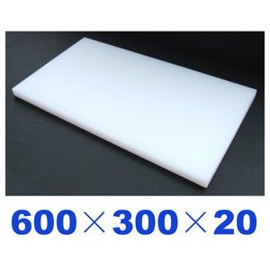 業務用プラスチックまな板 600×300×20mm|tyubou-byonho