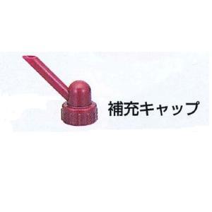 【代引不可】ニチネン ヒートエース詰替え用 補充キャップ|tyubou-byonho