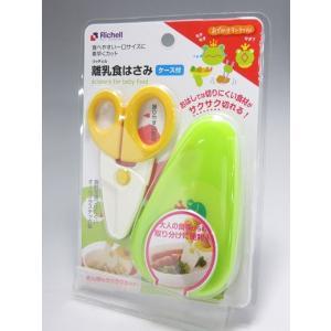 リッチェル 離乳食はさみ <おでかけランチくん> ケース付|tyubou-byonho