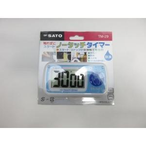 SATO ノータッチタイマー TM-29|tyubou-byonho