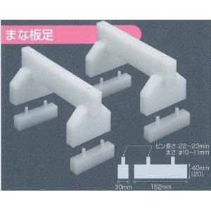 住友 プラスチック 高さ調節付 まな板足 40cm サイズ:400×H180(160+20)mm 【品番:A4018】 ※1セット2個入 tyubou-byonho