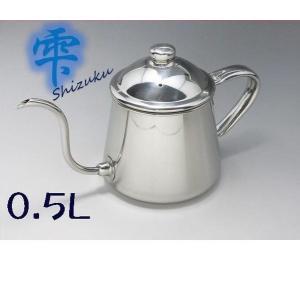 タカヒロ 18-8 コーヒードリップポット 雫 0.5L tyubou-byonho