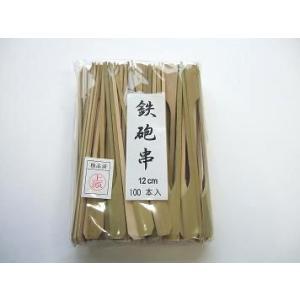 青竹製の飾り串の一種で、根本の部分の片側に、板状の持ち手が付いています。 全体の形が火縄銃のようにな...