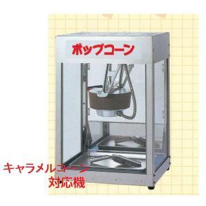 【メーカー直送★代引不可】 ポップコーンマシーン(キャラメルコーン対応機) POP-4F型|tyubou-byonho