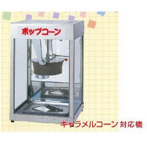 【メーカー直送★代引不可】 ポップコーンマシーン(キャラメルコーン対応機) POP-8F型|tyubou-byonho
