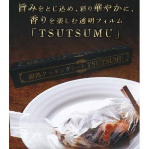 リケンファブロ?製 耐熱クッキングシート TSUTSUMU 幅36cm×長さ20m|tyubou-byonho