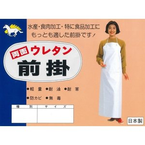 【在庫限り★特別価格】 両面ウレタン前掛 胸付 110×115cm ピンク|tyubou-byonho