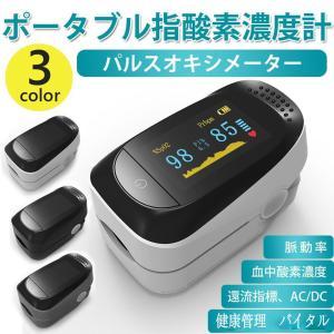 在庫わずか パルスオキシメーター センサー 血中酸素濃度計 spo2 ドリテック シメーター 酸素飽和度 非日本制 小型 看護師 指先 脈拍計 心拍計 家庭用の画像
