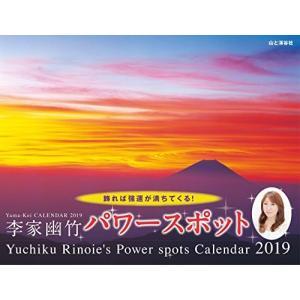 カレンダー2019 李家幽竹 パワースポット 飾れば強運が満ちてくる (ヤマケイカレンダー2019)|tywith2