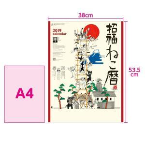 新日本カレンダー 2019年 招福ねこ暦 カレンダー 壁掛け NK83 (2019年 1月始まり)|tywith2