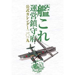 「艦これ」運営鎮守府 公式カレンダー二一九|tywith2