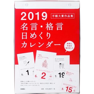 高橋 2019年 カレンダー 日めくり 名言格言 B5 E501 (カレンダー)|tywith2