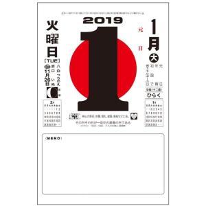 伏見上野旭昇堂 2019年 カレンダー 壁掛け 日めくりカレンダー メモ付き 10号 NK8603|tywith2