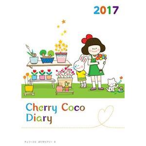 チェリーココ 2017ダイアリーB (バラエティ)|tywith2