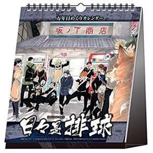 『ハイキュー 』コミックカレンダー2017 卓上 (実用品)|tywith2