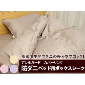 アレルガード カバーリング 防ダニ ベッド用ボックスシーツ シングルサイズ* (ラベンダー)