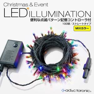 イルミネーション ライト LED 100球 ストレートタイプ 10m メモリー 機能 内蔵 コントローラー 付 カラー: ミックス 10連結|tywith2