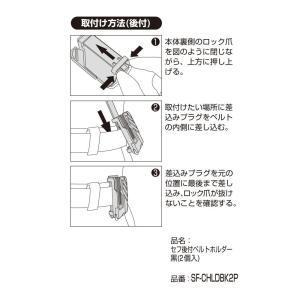 タジマ セフ後付ベルトホルダー黒(2個入) SF-CHLDBK2P|tywith2