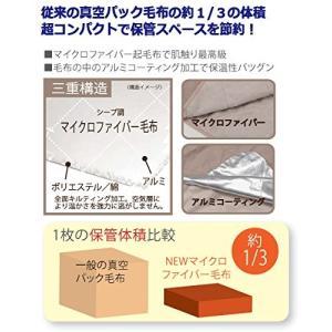 ミドリ安全 真空パック毛布 マイクロファイバー毛布 MFBLANKETMF2|tywith2