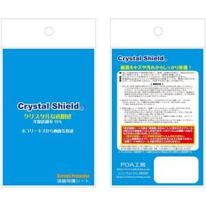防気泡 フッ素防汚コート 光沢保護フィルム Crystal Shield Panasonic LUM...