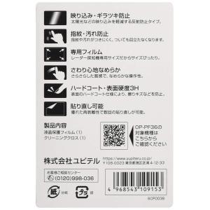 ユピテル レーダー探知機用液晶保護フィルム 3.6inch専用 OP-PF36|tywith