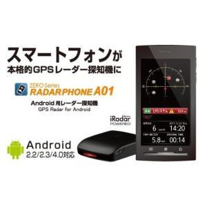 コムテック スマートフォン対応Android用 レーダー探知機 RADARPHONE A01|tywith