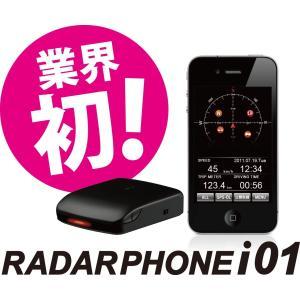 コムテック スマートフォン対応iPhone用 レーダー探知機 RADARPHONE i01|tywith