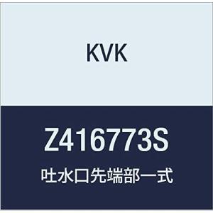 KVK 吐水口先端部一式 Z416773S|tywith