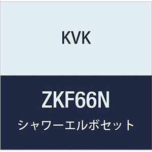 KVK シャワーエルボセット ZKF66N|tywith