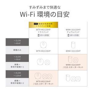 BUFFALO WiFi 無線LAN connectシリーズ 親機 WTR-M2133HP 11ac...
