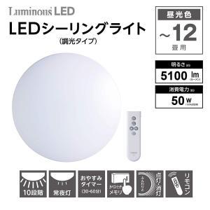ルミナス LEDシーリングライト ~12畳 調光タイプ シンプルリモコン付き WB50-T12DX