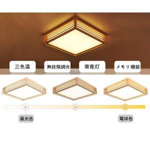 Etelux LEDシーリングライト 天井照明 リモコン付き 調色調光 ~10畳 4500lm 日本語取扱 和室 和風 リビング 寝室 書斎 tywith