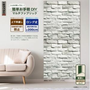 超簡単DIY! 多用途ファブリック レンガ(IV 200) 30159|tzcdirect