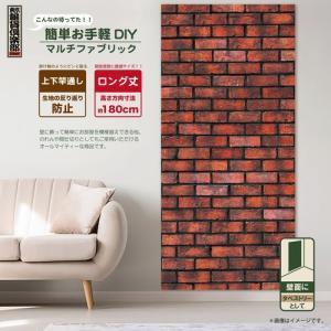 超簡単DIY! 多用途ファブリック レンガ(BR 180) 30161|tzcdirect